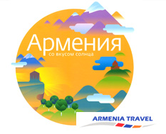 Armenia Travel N1/14 2011