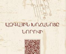 Երևան ամսագիր